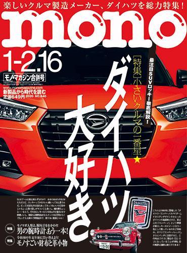 モノ・マガジン2020年1月2日/16日合併号